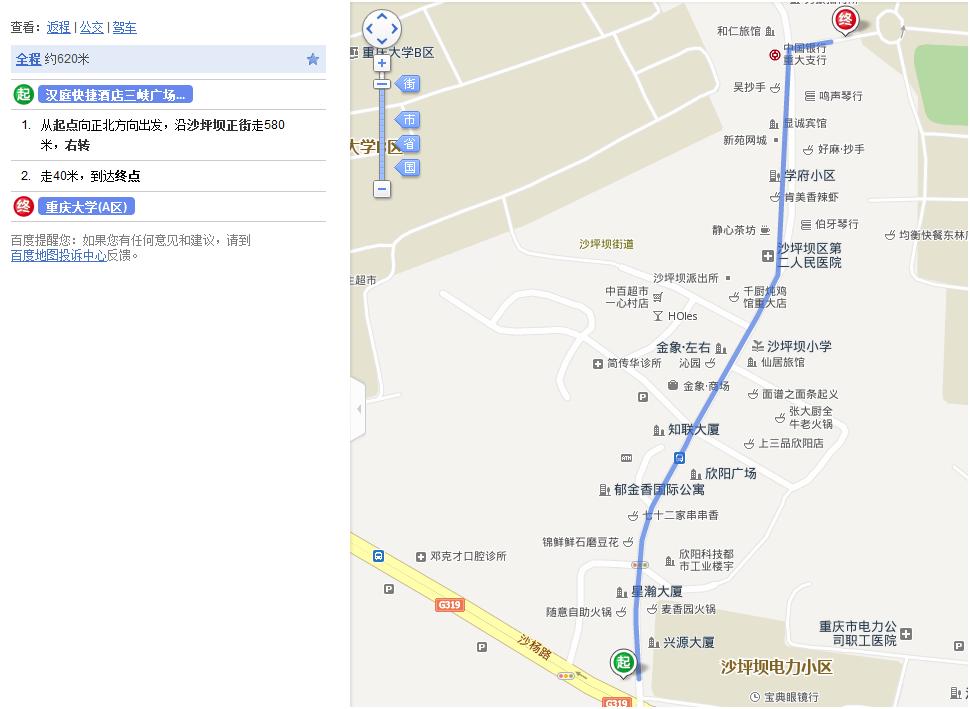 重庆大学(a区)